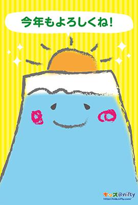 かわいい富士山のイラスト
