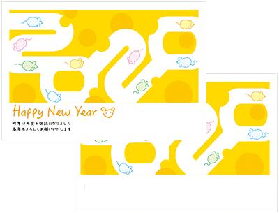年賀状プリント決定版2020のデザイン2