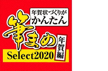 筆まめSelect2020 年賀編