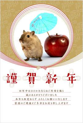 バカンス中をイメージした鼠の年賀状