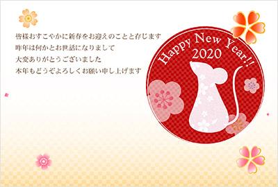 年賀状桜屋イラスト2