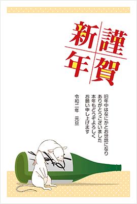 ふゆきデザイン年賀状テンプレート2