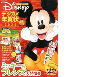 Disneyデジカメ年賀状2020
