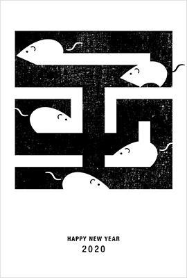 モノクロ年賀状3