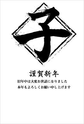 モノクロ年賀状7