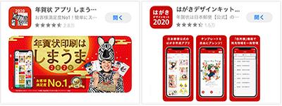 しまうま年賀状アプリ画像3