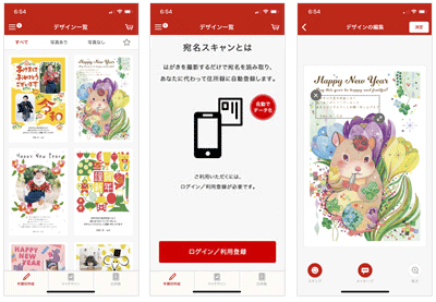 はがきデザインキット2020スマホアプリ版