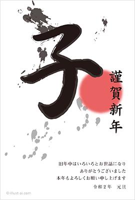 水墨画風年賀状8