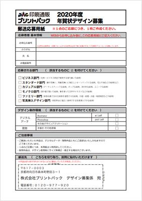 応募用紙サンプル1
