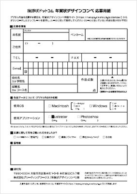 応募用紙サンプル2