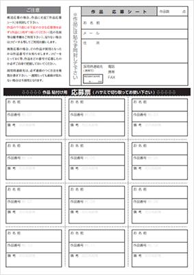 応募用紙サンプル3