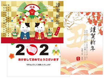 年賀状2021無料テンプレート 令和最初を飾る決定版!