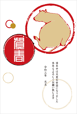 INDIVIDUAL LOCKER年賀状テンプレート