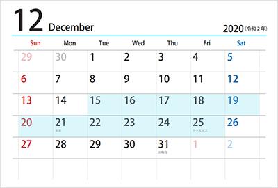 年賀状を元旦にお届けするには12月15日から12月25日までに投函が必要です。!