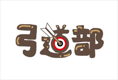 弓道イラスト年賀状2