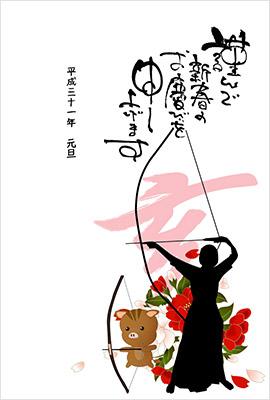 弓道イラスト年賀状6