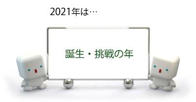 2021丑年(己丑)の運気や兆候