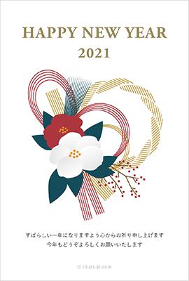 2021年賀状イラスト素材集ハイセンス1
